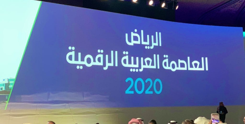 صورة الرياض العاصمة الرقمية 2020 وتكون العاصمة العربية للتقنية ditital riyadh