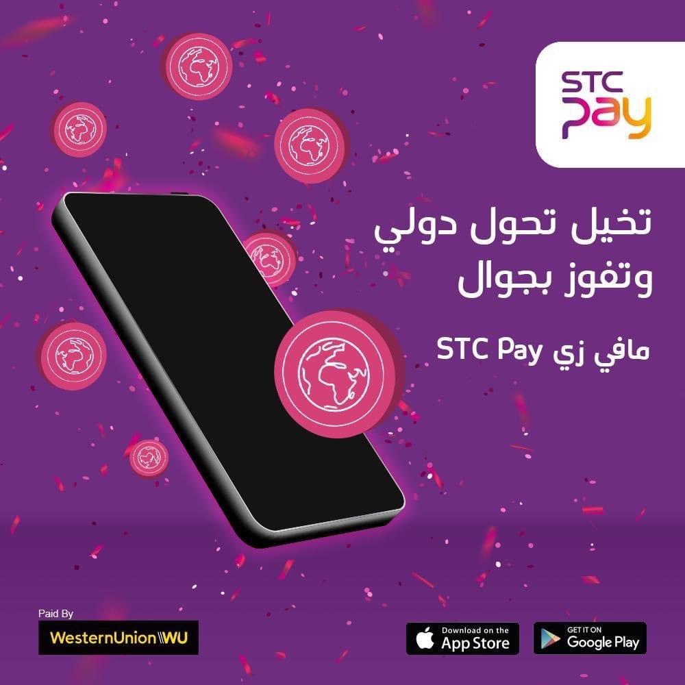 Photo of شرح التسجيل في تطبيق stc pay