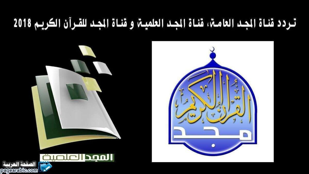 Photo of تردد قناة المجد من ترددات القنوات 2020 نايل سات