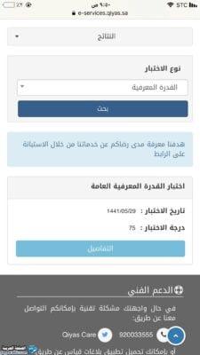نتائج القدرة المعرفية 1441 ظهور النتائج من خلال قياس - الصفحة العربية