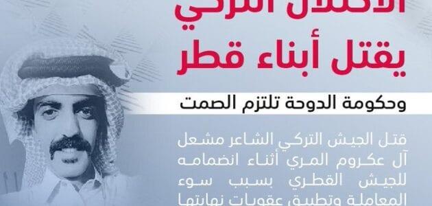 """تركيا تقتل شاعر قطري """" مشعل المري """""""