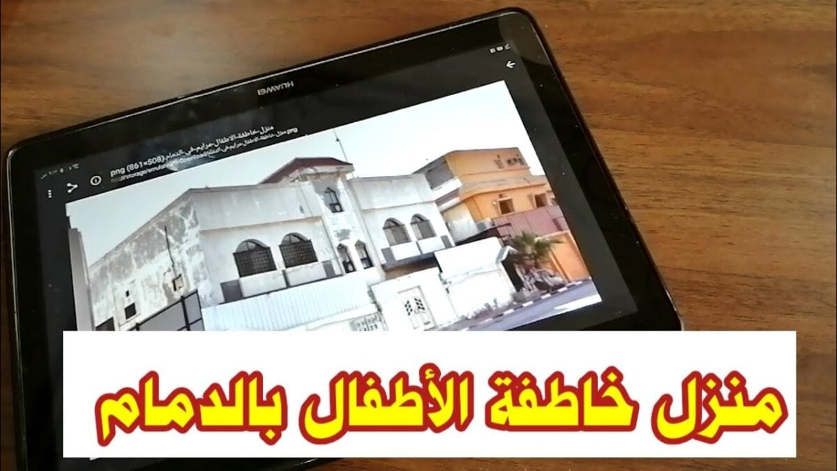 Photo of حقيقة سماع اصوات في منزل مريم خاطفة الأطفال في الدمام صور فيديو