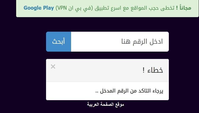 Photo of يمن فون برنامج تطبيق دليل الهاتف اليمني 2020 Yemen Phone