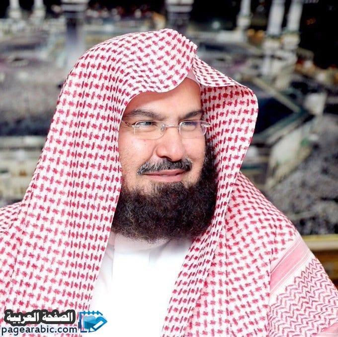 صورة الشيخ عبدالرحمن السديس رئيساً لشؤون الحرمين 4 سنوات قادمه