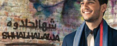 كلمات اغنية شهالحلاوه أغنية محمد عساف العراقية - الصفحة العربية