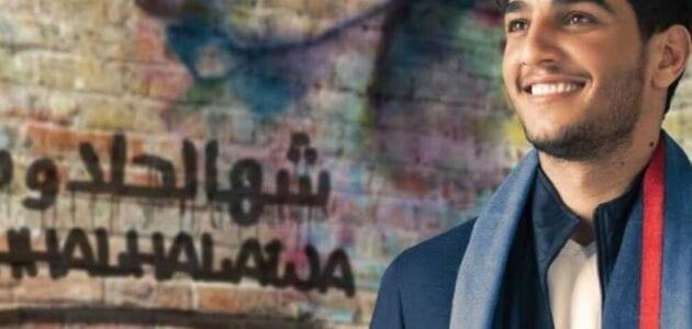 كلمات اغنية شهالحلاوه أغنية محمد عساف العراقية