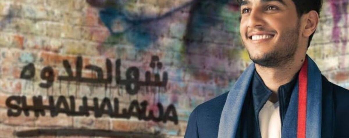 Photo of كلمات اغنية شهالحلاوه أغنية محمد عساف العراقية