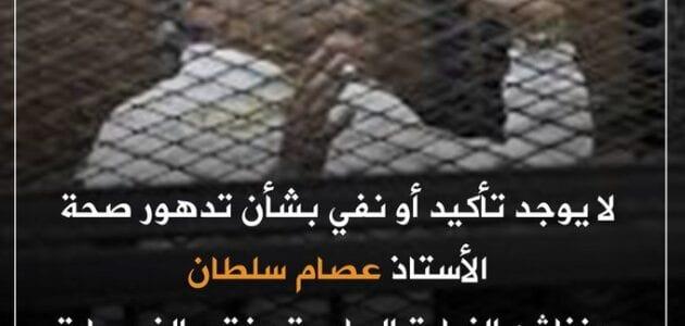 نفي خبر وفاة عصام سلطان المحامي المصري