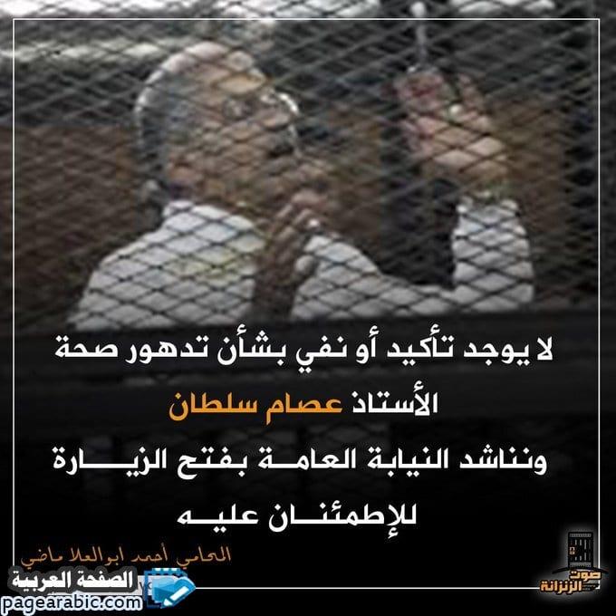 نفي خبر وفاة عصام سلطان المحامي المصري - الصفحة العربية