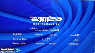 تردد قناة حضرموت الحكومية على النايل سات