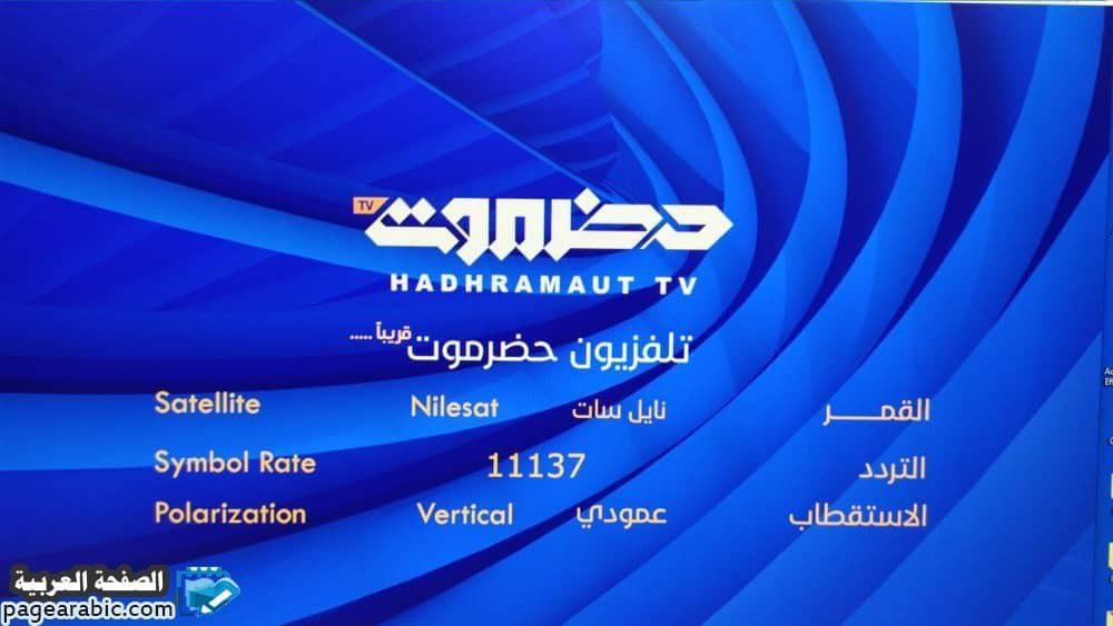 صورة تردد قناة حضرموت الحكومية على النايل سات