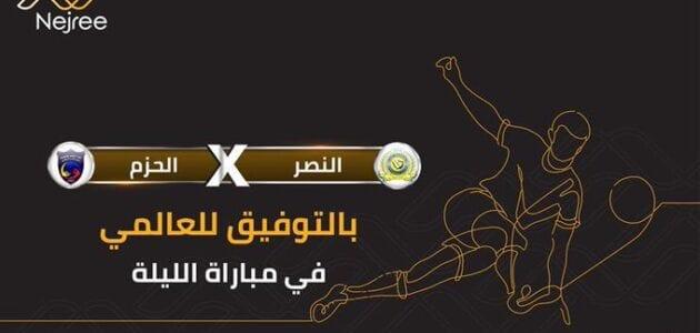 مشاهدة نتيجة مباراة الحزم والنصر في مباراة اليوم النصر ضد الحزم