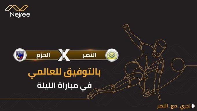 صورة مشاهدة نتيجة مباراة الحزم والنصر في مباراة اليوم النصر ضد الحزم