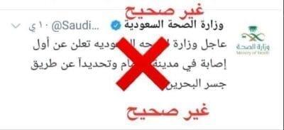 حقيقة أصابة شخص في الدمام بمرض كورونا - الصفحة العربية