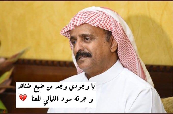 Photo of افحصوا طلال احدى ضحايا قصة خاطفة الدمام مريم عائلة نسيم حبتور ويكيبيديا