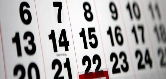 تاريخ السنة الكبيسة ماهو سبب تسميتها 2021