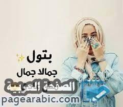 صورة معنى اسم بتول وهل هو حرام اسم البتول