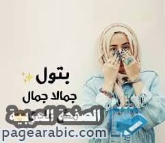 Photo of معنى اسم بتول وهل هو حرام اسم البتول