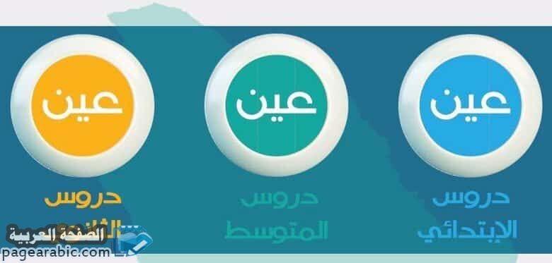 صورة تردد قناة عين نايل سات 2020