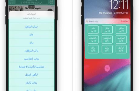 تحميل تطبيق رواتب السعودية للهواتف | موعد نزول الراتب هذا الشهر 2020