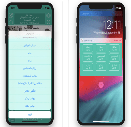 Photo of تحميل تطبيق رواتب السعودية للهواتف | موعد نزول الراتب هذا الشهر 2020