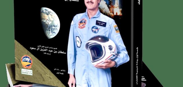 تحميل كتاب 7 أيام في الفضاء الأمير سلطان بن سلمان
