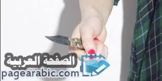 سعر بيع مولود يؤدي إلى طعن بالسكين يرويها ابو طلال الحمراني