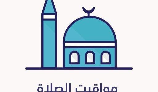 موعد متى يأذن المغرب في مكه الطائف الرياض المدينة مواقيت الصلاة