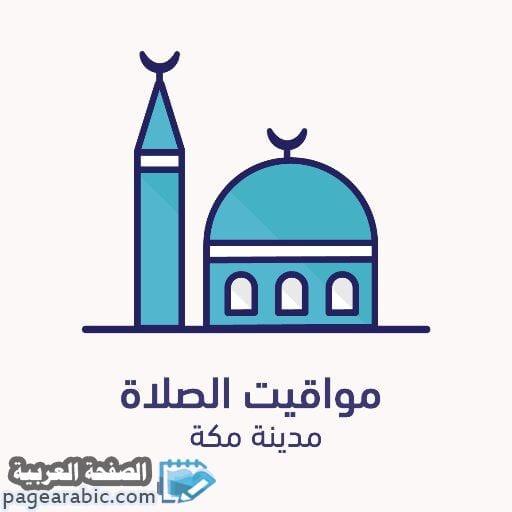 متى ياذن الفجر في الرياض