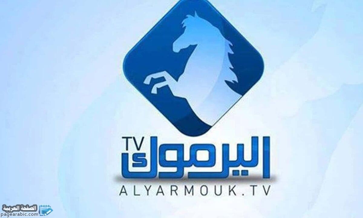 صورة تردد قناة اليرموك وأين مكان بثها Yarmouk Tv
