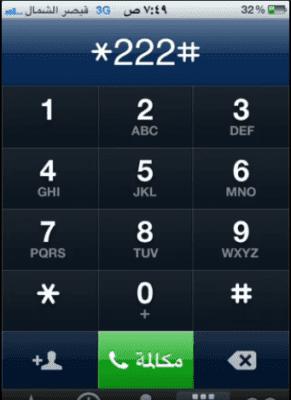 كيف اعرف رقمي موبايلي الخاص بي Sim رقم جوالي رمز الصفحة العربية