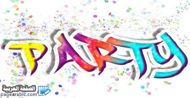 صورة معنى كلمة بارتي
