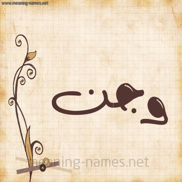 صورة معنى اسم وجن وما حكمه في الإسلام