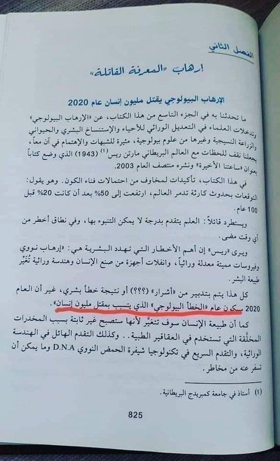 تحميل كتاب ساعتنا الاخيرة مارتن ريز pdf وليس وليس هشام طالب