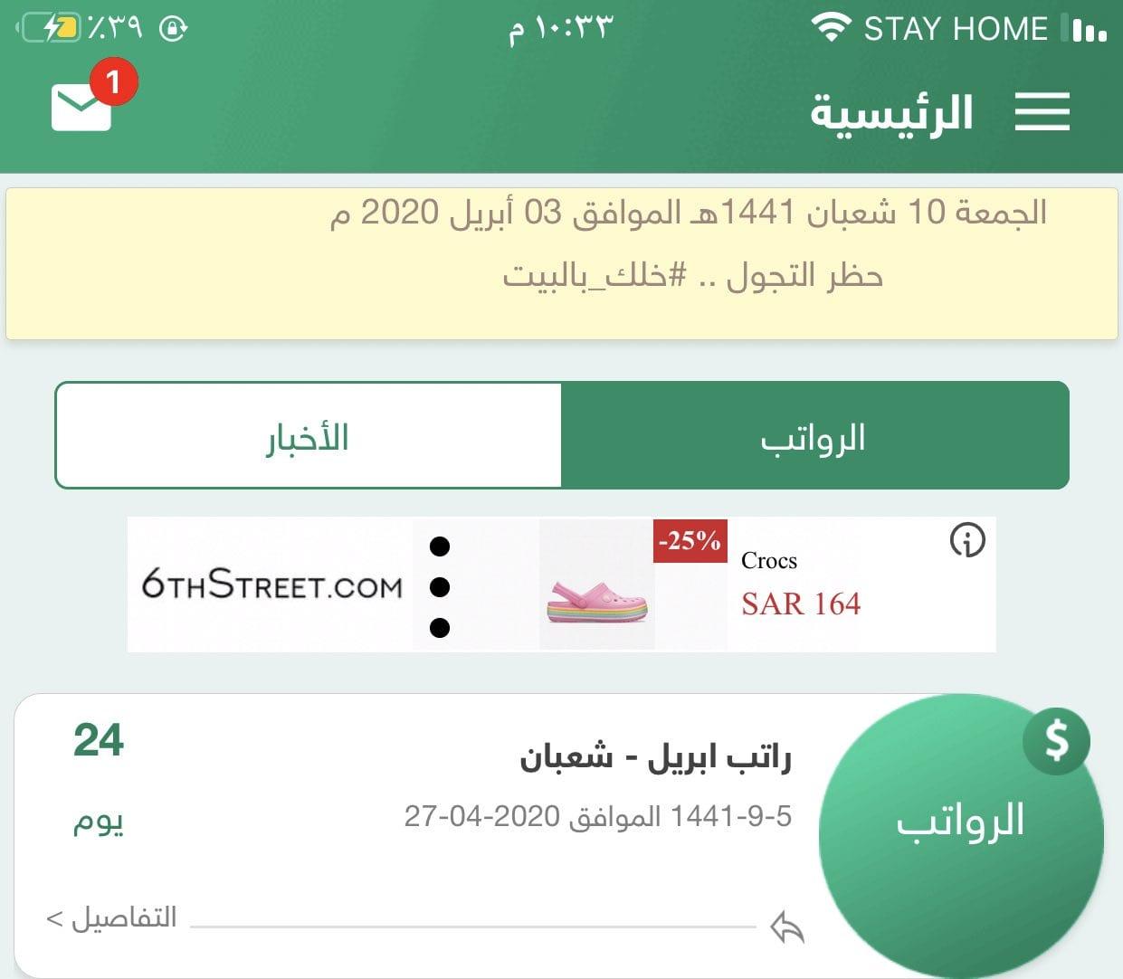 تطبيق رواتب السعودية