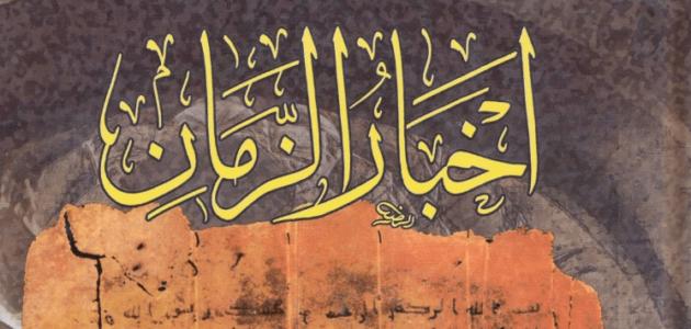 حقيقة تحميل كتاب اخبار الزمان لـ ابراهيم سالوقيه ويكيبيديا