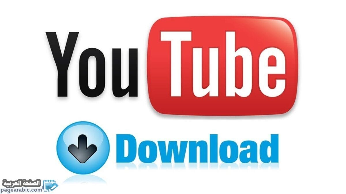 تنزيل يوتيوب 2021 تحميل من اليوتيوب شرح تنزيل يوتيوب للجوال بدون