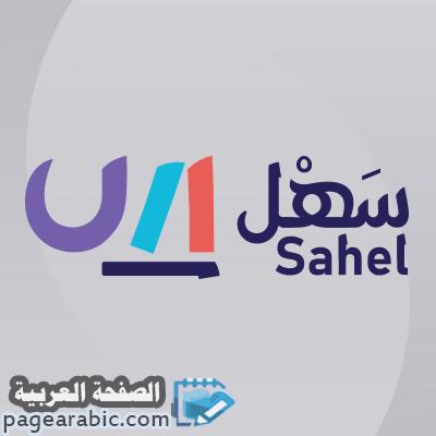 تحميل تطبيق سهل التعليمي 2021 منصة سهل التعليميه 1442 تسجيل الدخول - الصفحة العربية