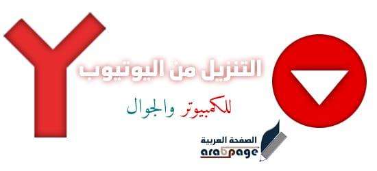 تنزيل يوتيوب 2021 تحميل من اليوتيوب شرح تنزيل يوتيوب للجوال بدون حساب جوجل بلس - الصفحة العربية