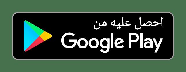 حملة حجب تطبيق بيجو لايف في السعودية برنامج البيقو - الصفحة العربية