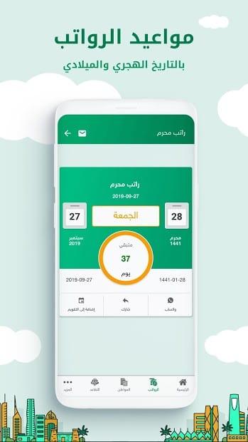تحميل تطبيق رواتب السعودية للهواتف | موعد نزول الراتب هذا الشهر 2020 - الصفحة العربية