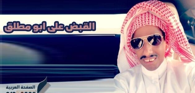 القبض على مشهور السناب ابو مطلق مقطع فيديو ساخر