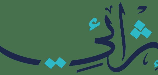 منصة إثرائي معهد الإدارة تويتر ethrai sa