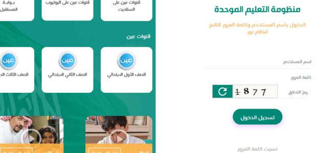 رابط التسجيل في منظومة التعليم الموحد 1441 وكذلك منصة عين التعليمية تردد