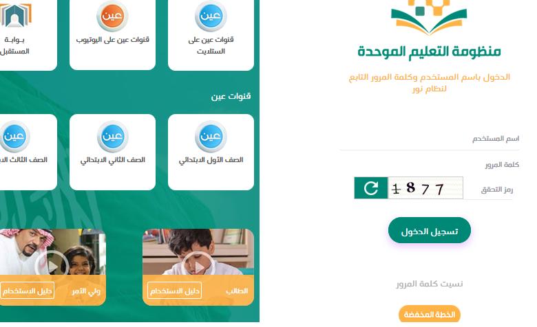 صورة رابط التسجيل في منظومة التعليم الموحد 1441 وكذلك منصة عين التعليمية تردد