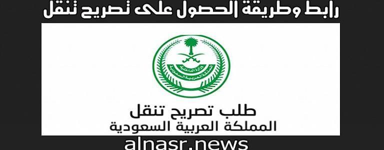Photo of تصريح تنقل بين المدن والمناطق في السعودية خلال فترة الحظر