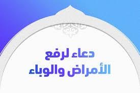 دعاء رفع البلاء والوباء عن البلاد والعباد اللهم ارفع عنا البلاء