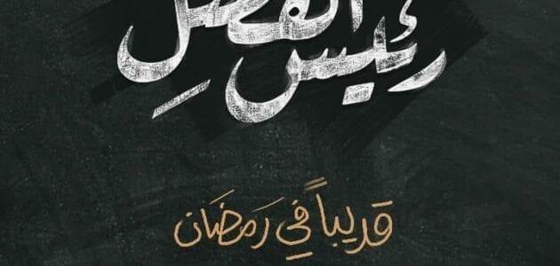 برنامج رئيس الفصل الحلقة 3 الثالثة قناة بلقيس | محمد الربع