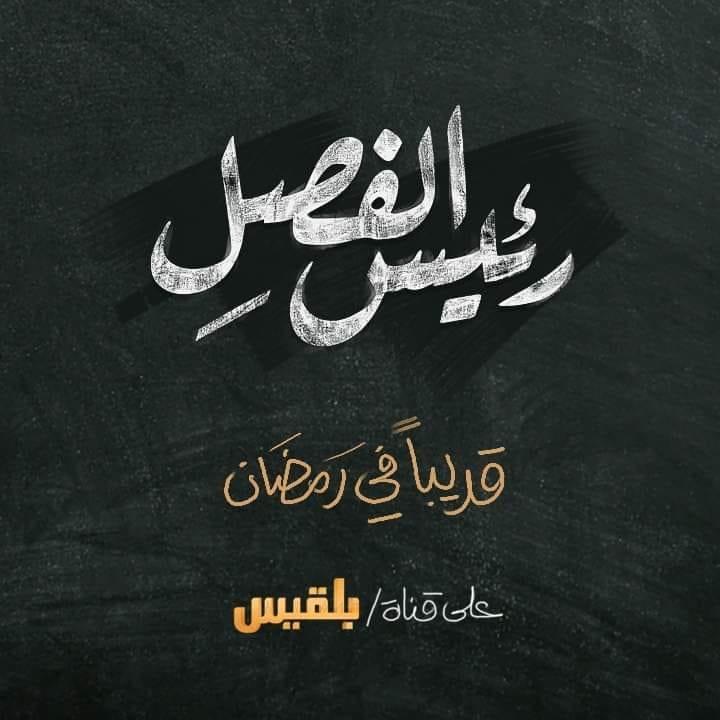 صورة برنامج رئيس الفصل الحلقة 3 الثالثة قناة بلقيس | محمد الربع