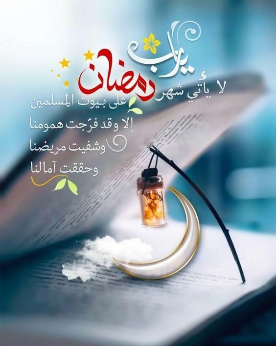 Photo of امساكية رمضان في العراق 2020 من امساكية شهر رمضان 1441